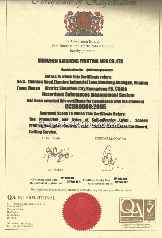 QC08000有害物质管理体系