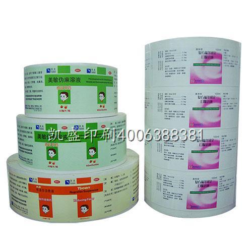 药品标签|儿童药品标签|药品标签|深圳市凯盛印刷