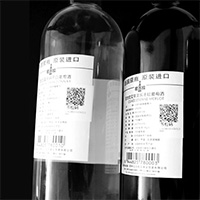 红酒二维码标签